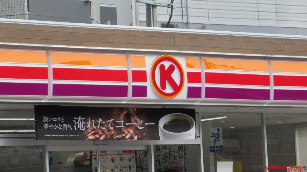 サークルK名東社が丘店 ファミマ仕様の外観にサークルKロゴ看板