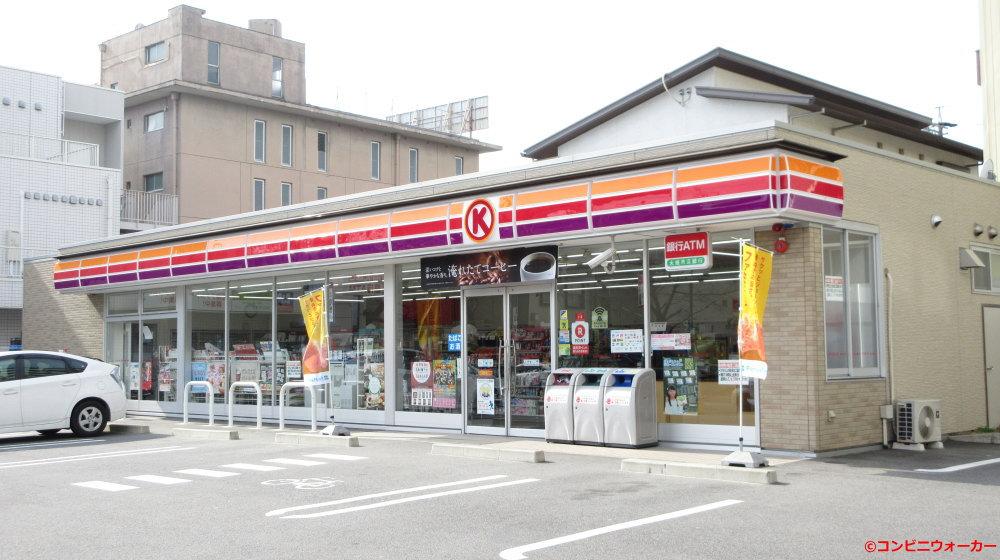 サークルK名東藤見が丘東店