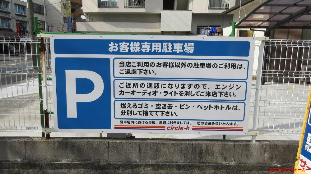 サークルK香流三丁目店 駐車場看板