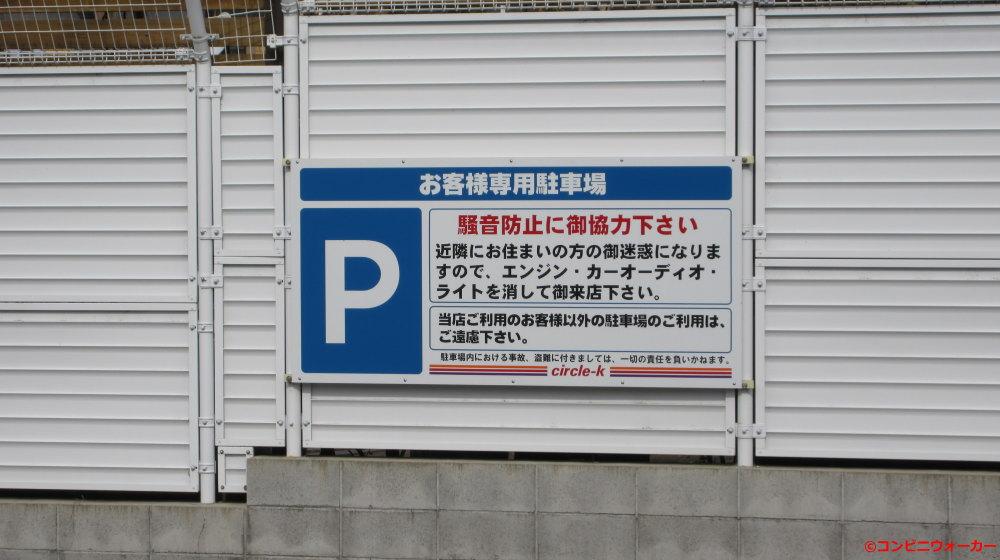 サークルK名東香南店 駐車場看板