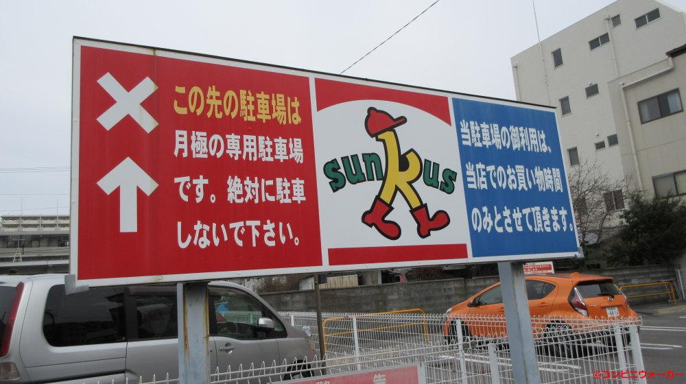 サンクス名古屋上飯田店 駐車場看板