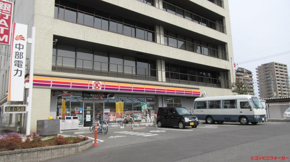 サークルK名北御成通店