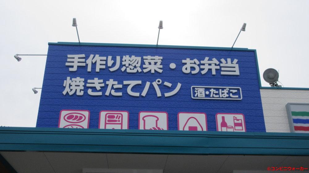 コミュニティ・ストア名古屋北清水三丁目店 屋根上看板