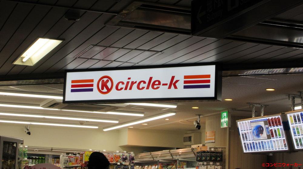 サークルK東山線星ヶ丘駅店 ロゴマーク