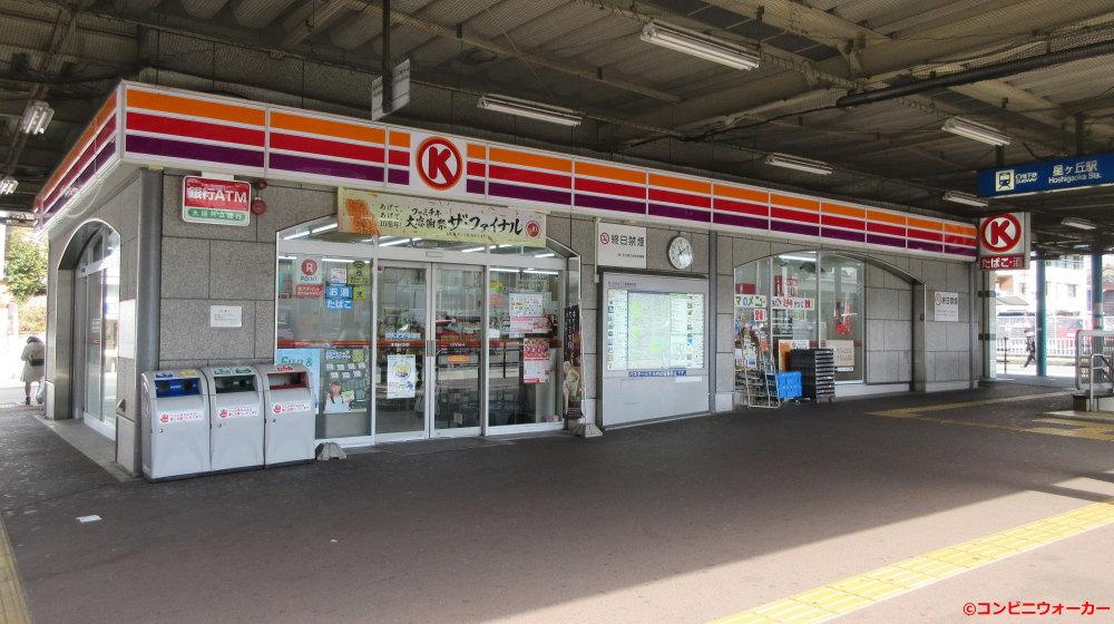 サークルK星ヶ丘ターミナル店