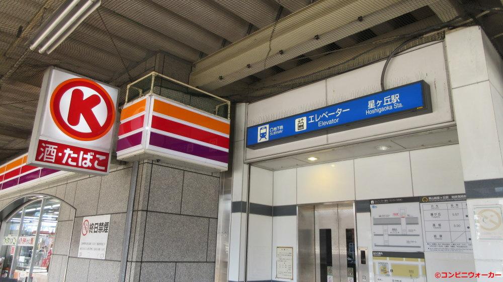 サークルK星ヶ丘ターミナル店 ロゴ看板