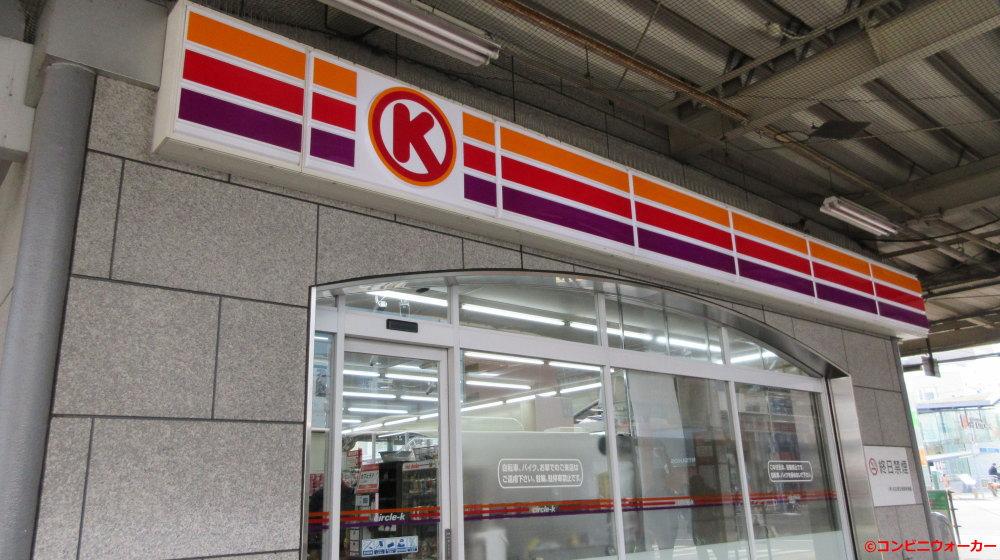 サークルK星ヶ丘ターミナル店(横)