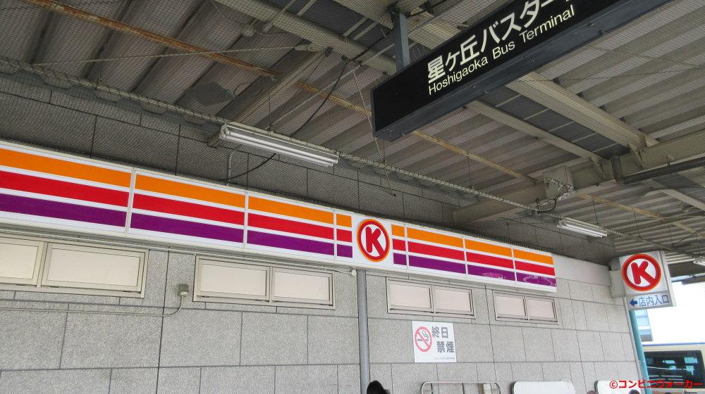 サークルK星ヶ丘ターミナル店(裏側)