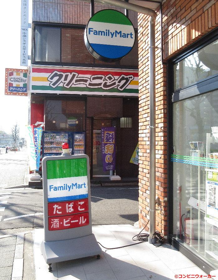 ファミリーマート大須一丁目店 ロゴ看板