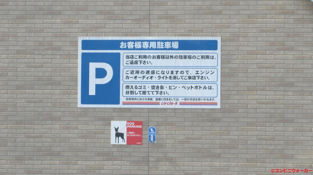 サークルK蒲郡栄町店 駐車場看板