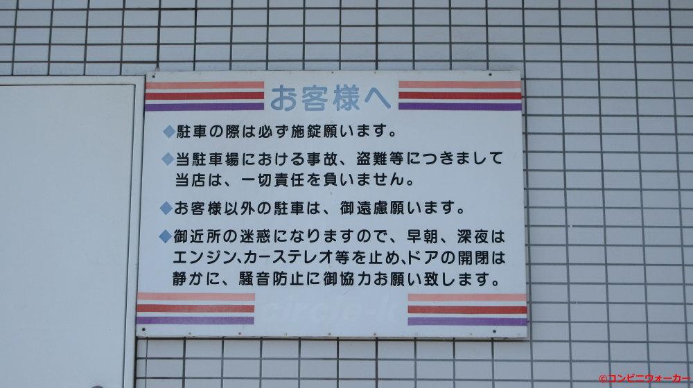 サークルK岐阜南うずら店 駐車場看板(旧型)