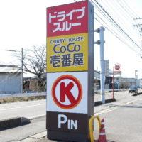 サークルK岐阜北鶉店 ココイチとサークルKの共同看板