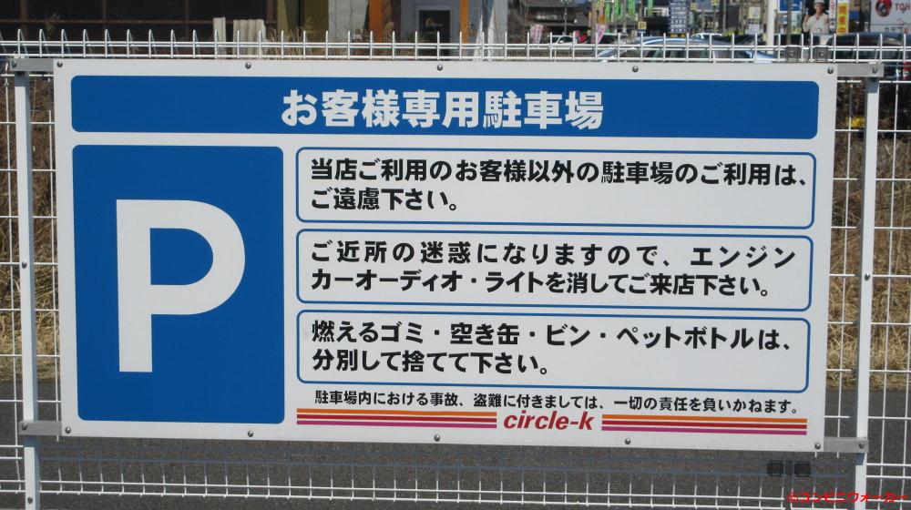 サークルK柳津丸野店 駐車場看板