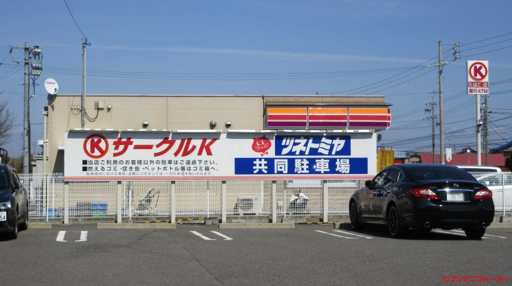 サークルK柳津丸野店 共同駐車場看板