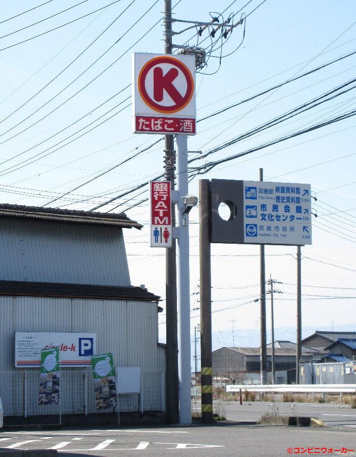 サークルK羽島足近店 ポール看板