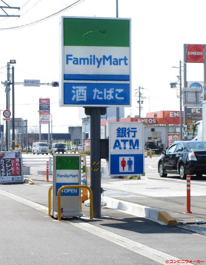ファミリーマート岐阜羽島インター店 ポール看板