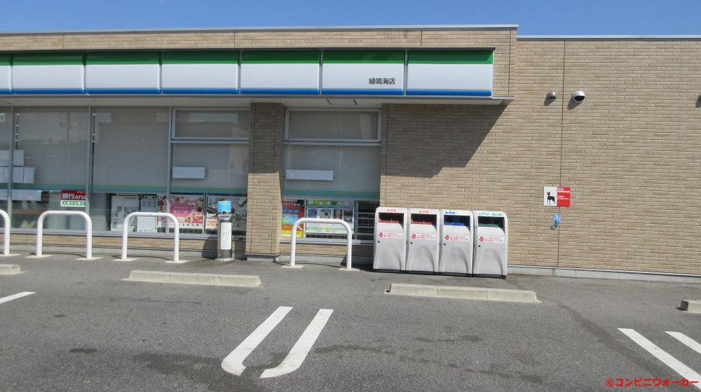ファミリーマート緑鳴海店 サークルKのゴミ箱
