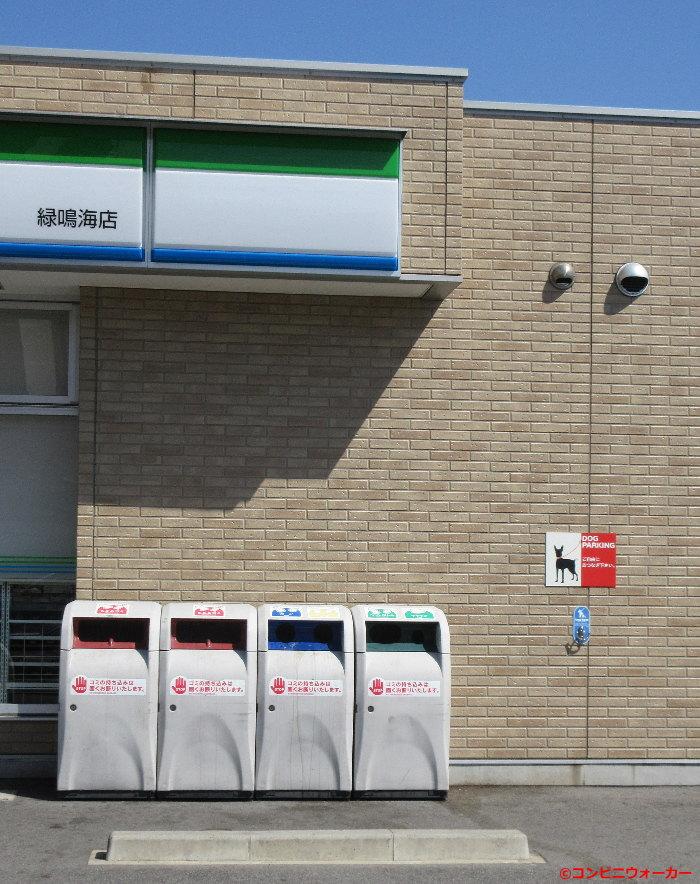 ファミリーマート緑鳴海店 サークルKのゴミ箱とDOG PARKING