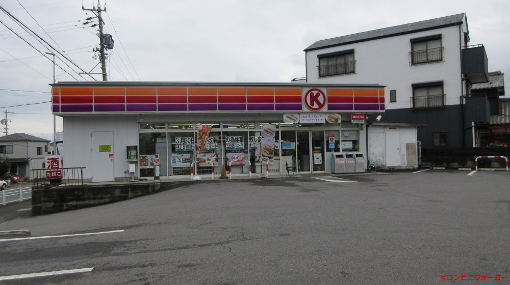 サークルK三谷店