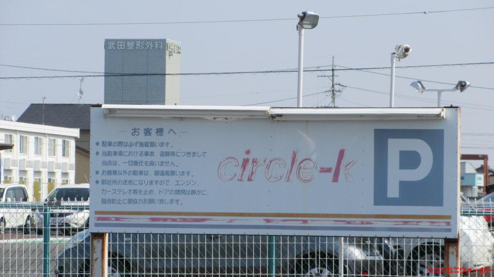 サークルK豊川城下店 駐車場看板