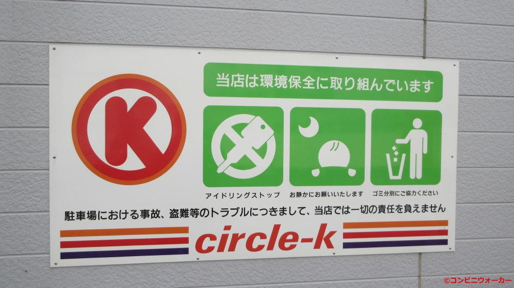 サークルK静岡富士見台店 駐車場看板