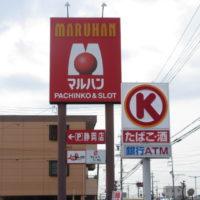 サークルK静岡富士見台店 ポール看板