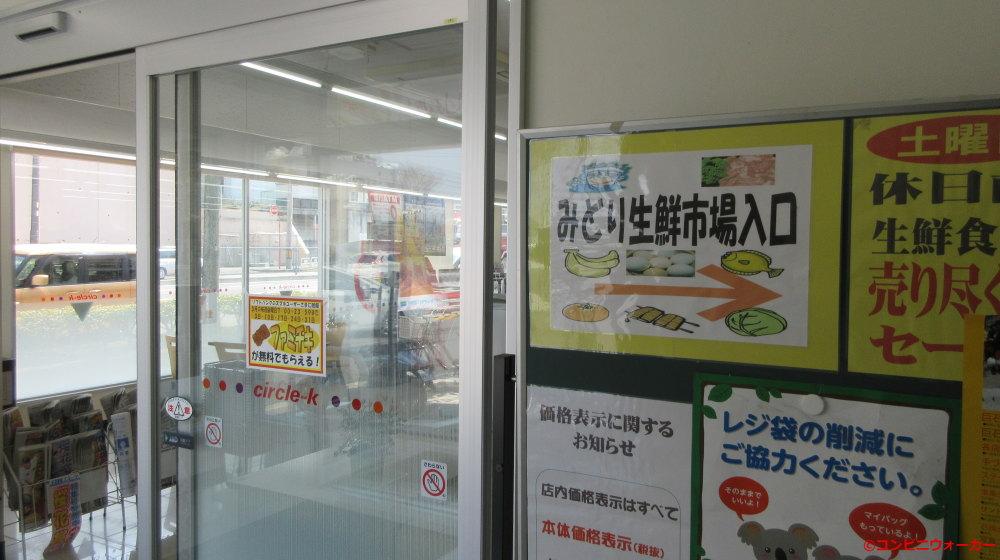サークルK岡崎竜美台二丁目店 建物内出入口(右側に生鮮市場みどり出入口)