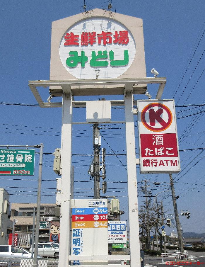 サークルK岡崎竜美台二丁目店と生鮮市場みどりの看板