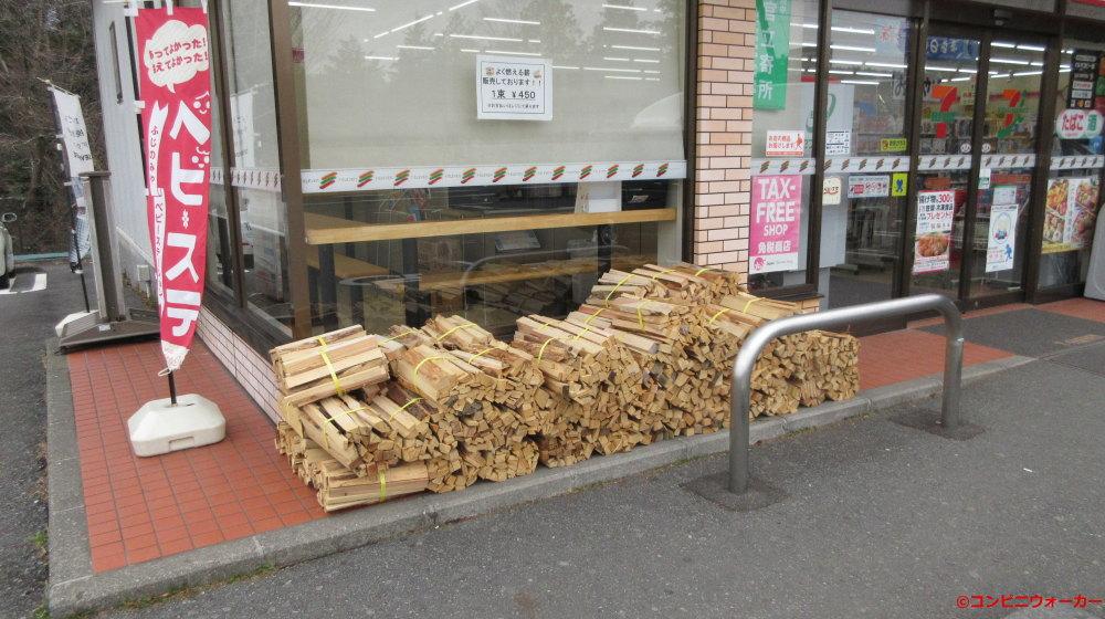 セブンイレブン富士宮朝霧高原店 薪の販売