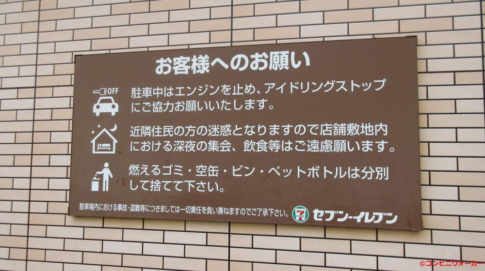 セブンイレブン富士宮朝霧高原店 駐車場看板