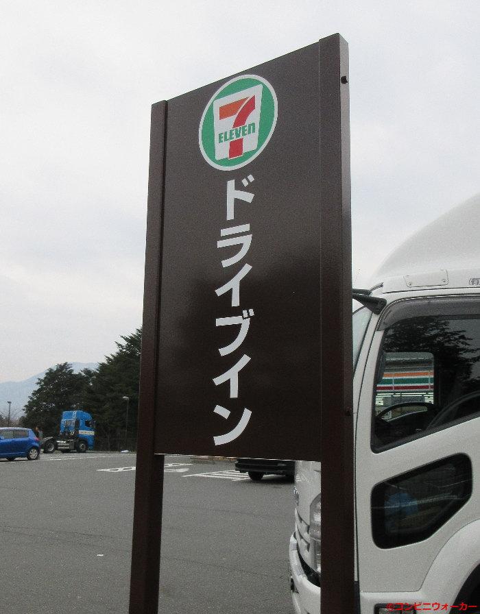 セブンイレブン富士宮朝霧高原店 ドライブイン看板