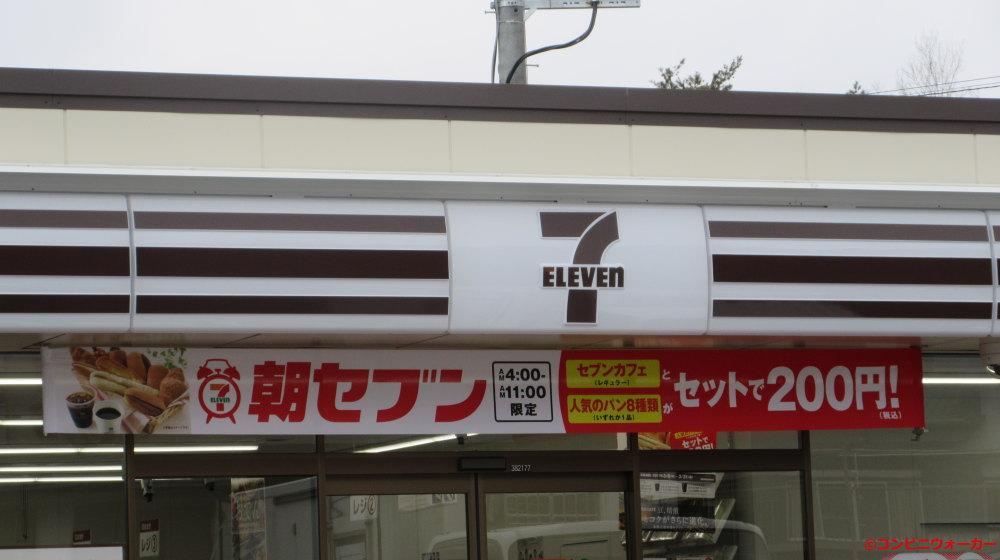 セブンイレブン山梨鳴沢店 ファサード看板