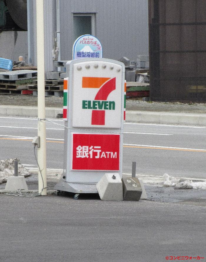 セブンイレブン山梨鳴沢店 スタンド看板