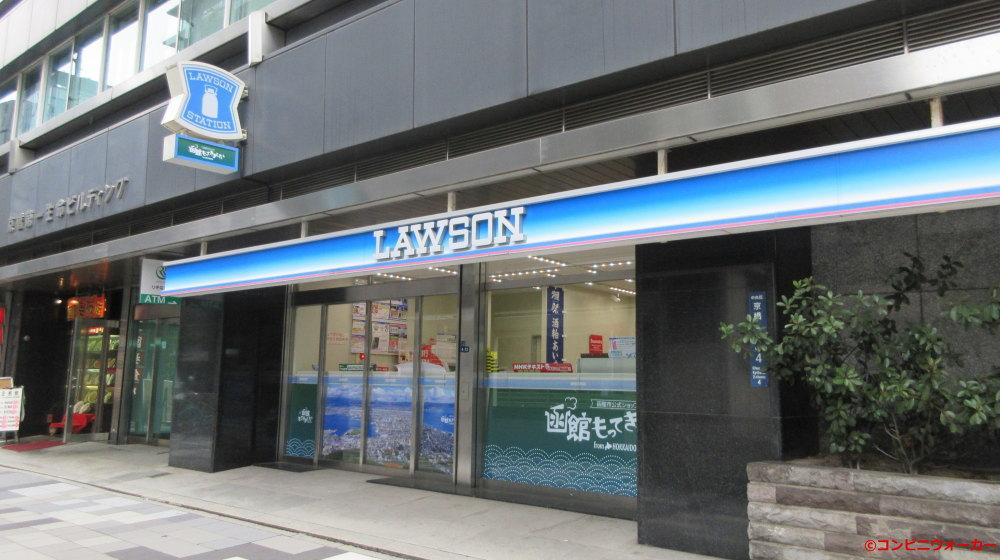 ローソン京橋駅前店