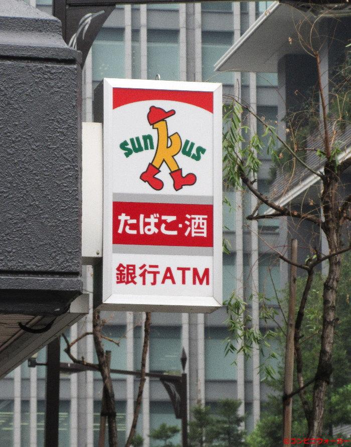 サンクス八重洲二丁目店 ロゴ看板