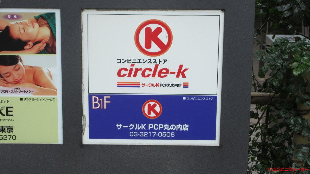 サークルK PCP丸の内店 ショップ案内板