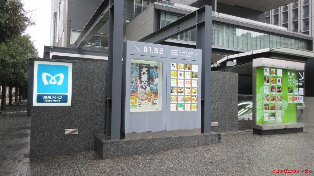 ファミリーマート東京サンケイビル店(メトロスクエア)