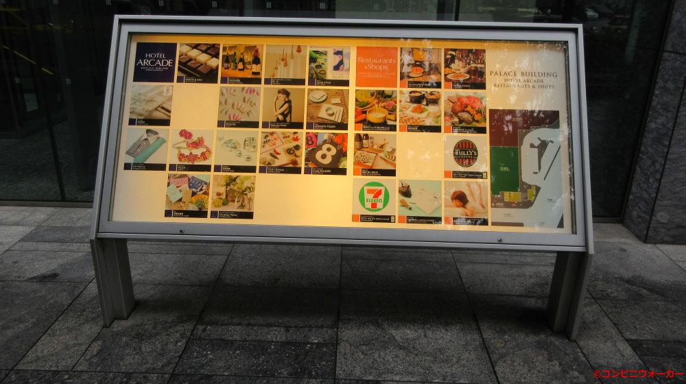 セブンイレブン丸の内パレスビル店 パレスビル案内看板