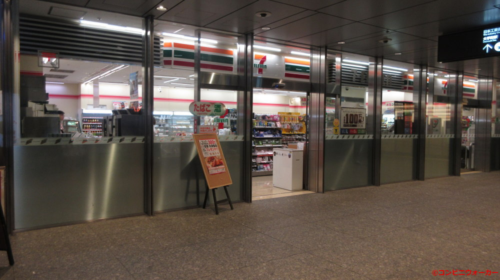セブンイレブン新丸ビル店