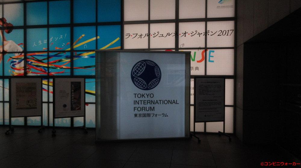 東京国際フォーラム(ファミマ!!東京国際フォーラム店)