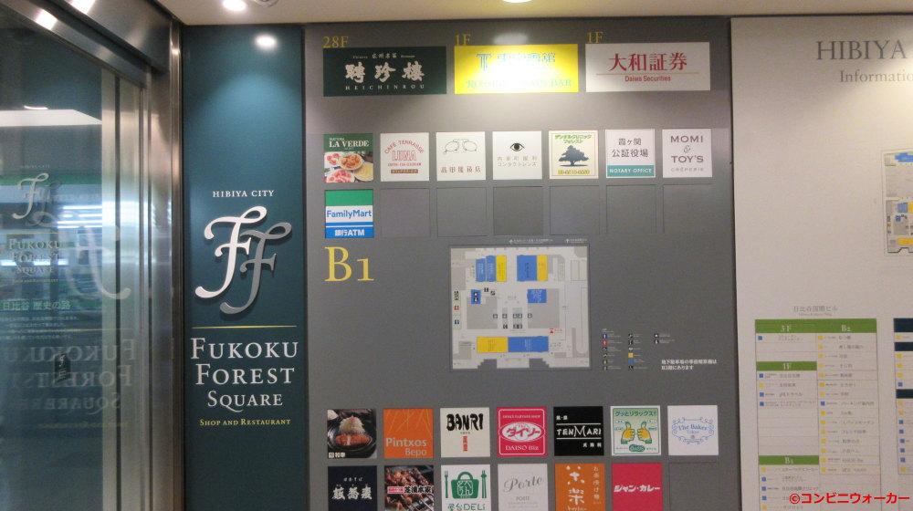 ファミリーマート内幸町富国生命ビル店 店舗案内看板