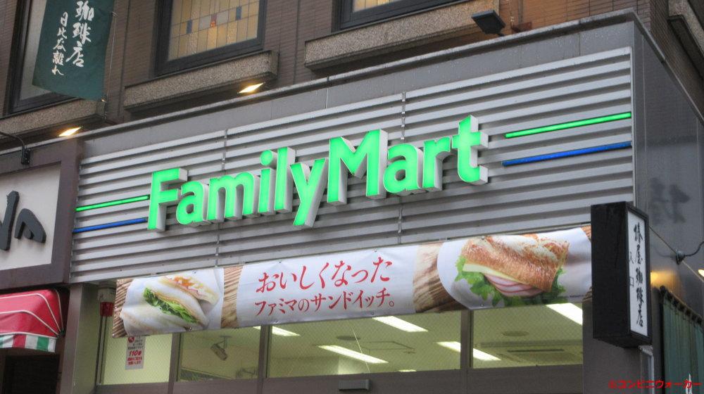 ファミリーマート日比谷シャンテ前店 ロゴマーク