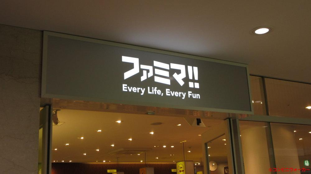 ファミマ!!汐留シティセンター店 ロゴマーク