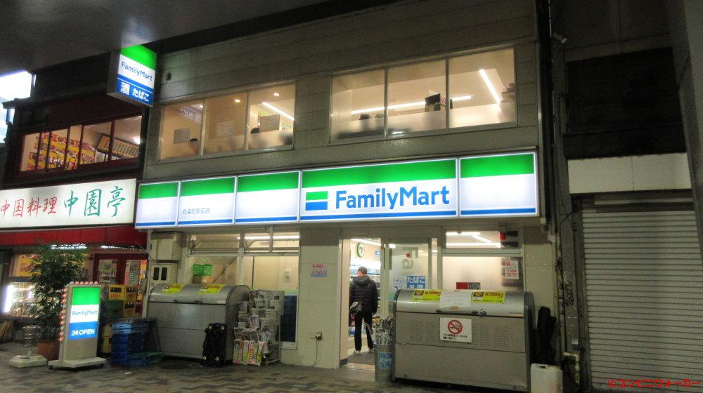 ファミリーマート有楽町駅前店 JR改札口側