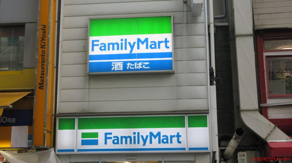 ファミリーマート有楽町駅前店 ロゴ看板