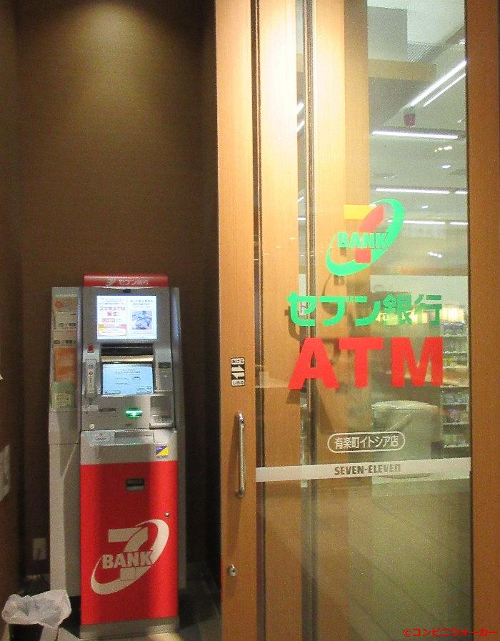 セブンイレブン有楽町イトシア店 セブン銀行ATM