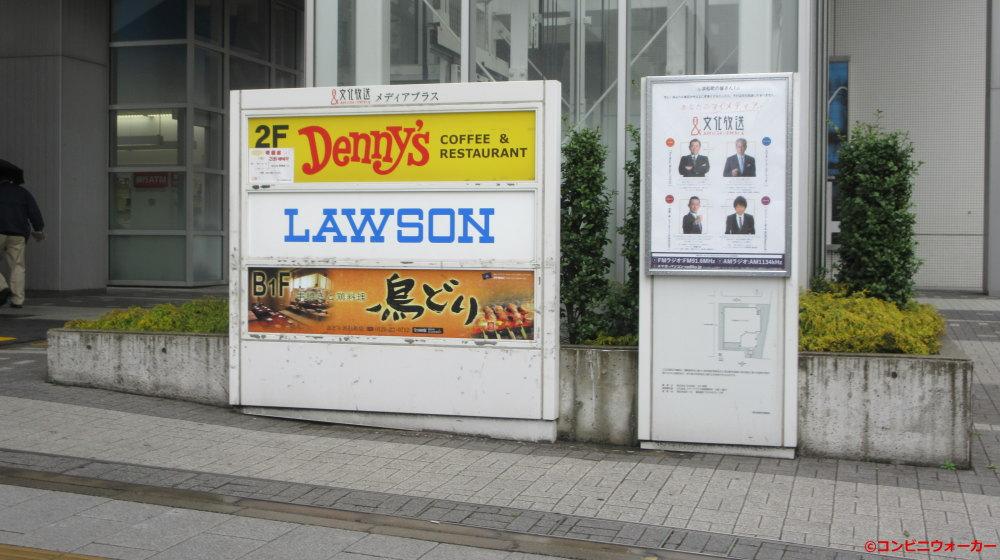 ローソン文化放送メディアプラス店 店舗案内看板