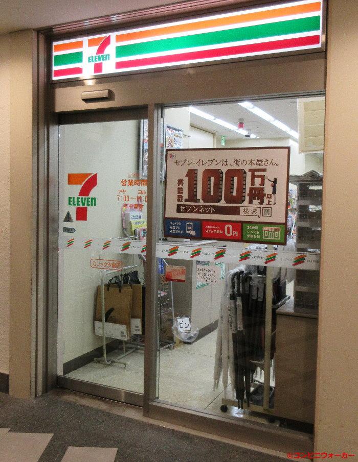 セブンイレブンカレッタ汐留店