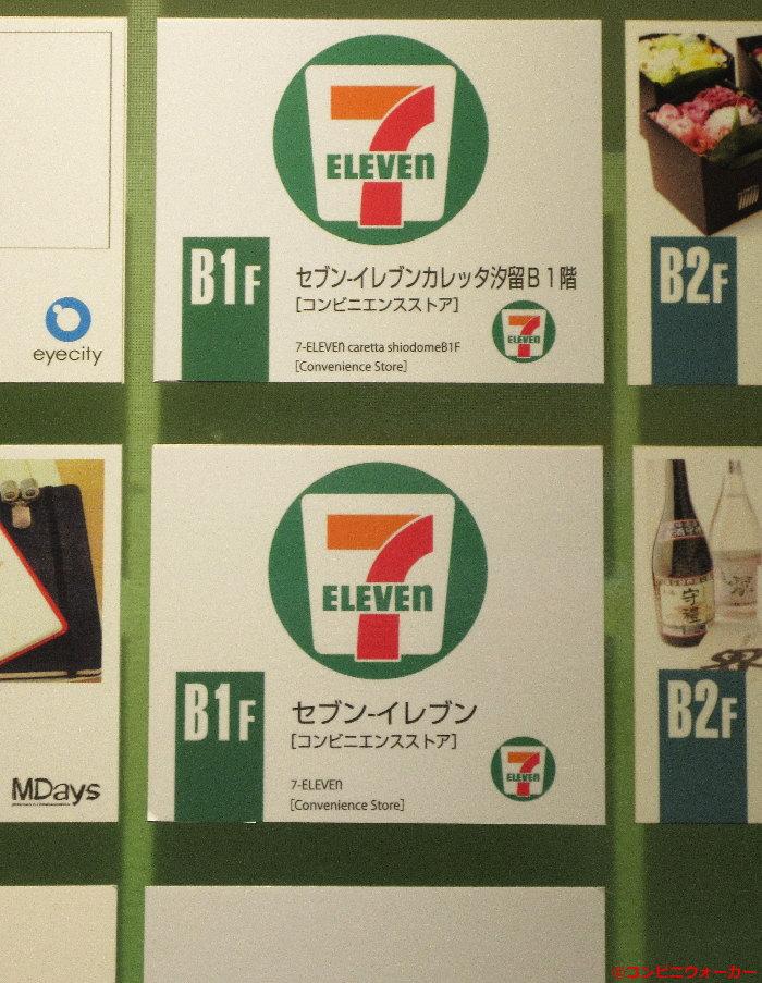 セブンイレブンカレッタ汐留店・カレッタ汐留B1F店 店舗案内