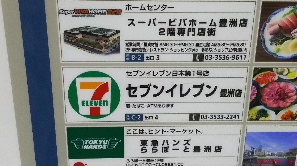 セブンイレブン豊洲店 セブンイレブン日本第1号店